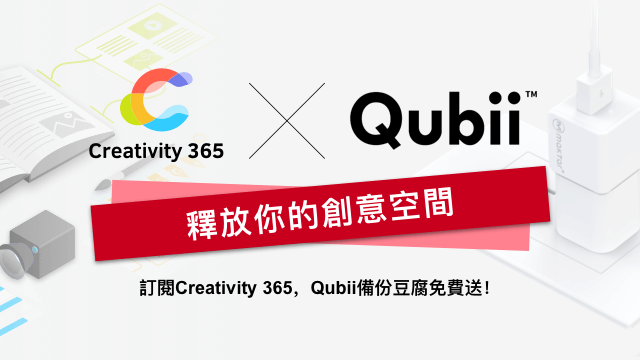 Creativity 365 Qubii
