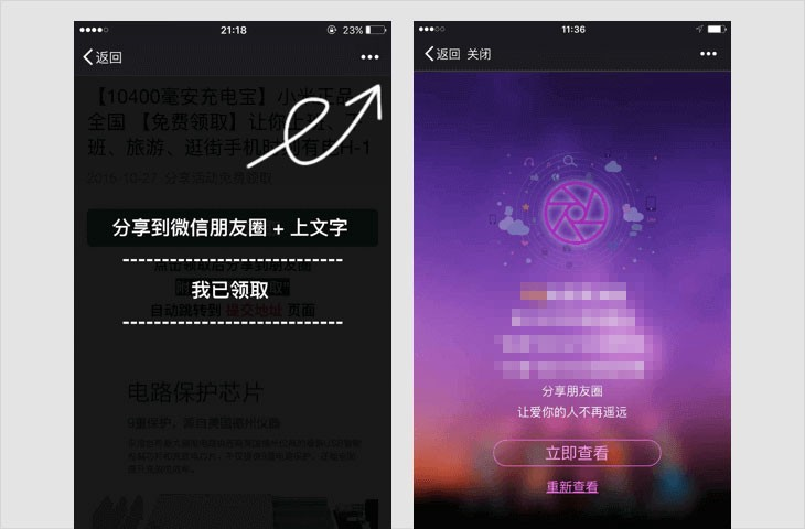 wechat-rules-1