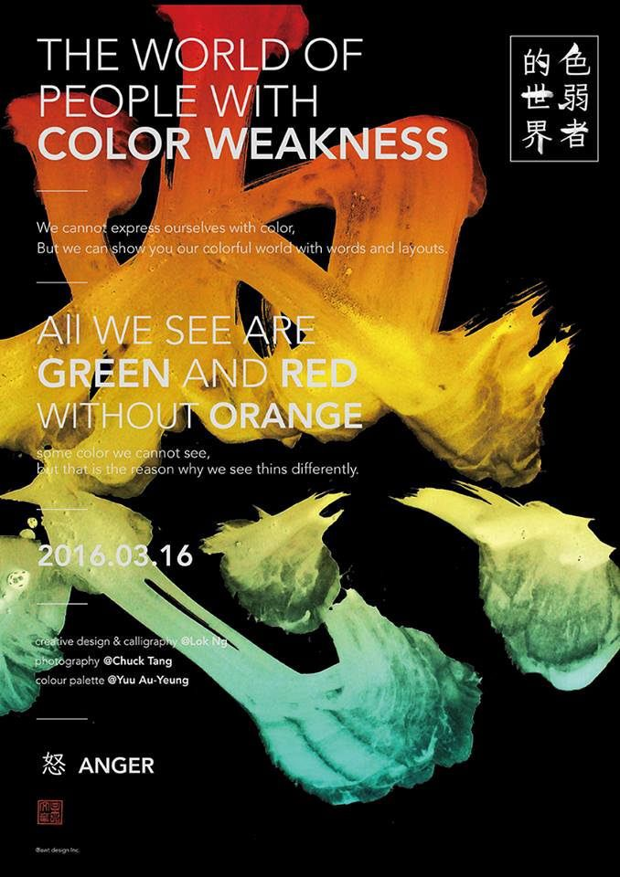 Awesome Color Weakness Poster