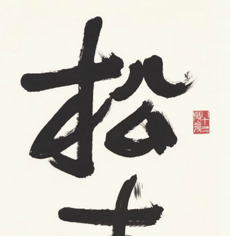 FANG ZHAOLIN (1914-2006) Longevity Pine Hanging scroll Ink on paper 231.7 x 52.5 cm. (91 ¼ x 20 5/8 in.) Executed in 1997