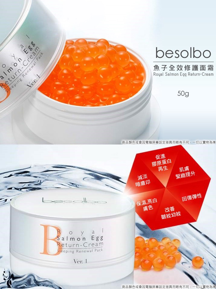 11 Unusual Korean Beauty Products with Really Weird Ingredients - besolbo royal salmon egg return cream
