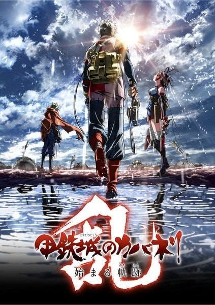 Koutetsujou no Kabaneri Movie: Unato Kessen - Kabaneri of the Iron Fortress: The Battle of Unato
