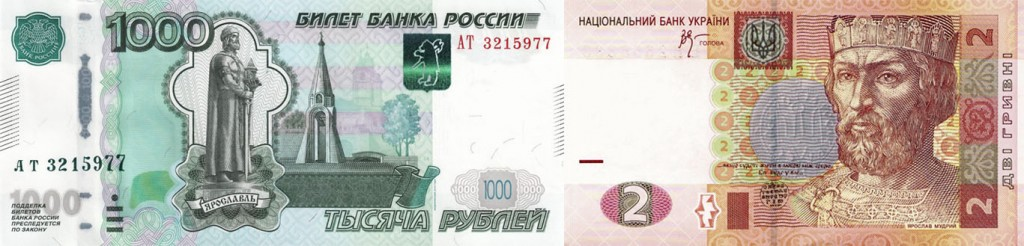 The two incarnations of Yaroslav the Wise: Russia's 1,000-ruble bill (left) and Ukraine's 2-hrivnya note (right)