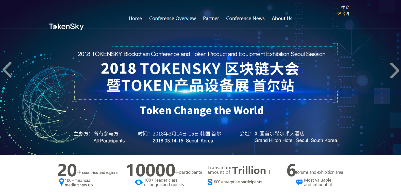 Realchain invited to be the keynote speaker in the 2018 tokensky realchain invited to be the keynote speaker in the 2018 tokensky blockchain conference in seoul stopboris Image collections