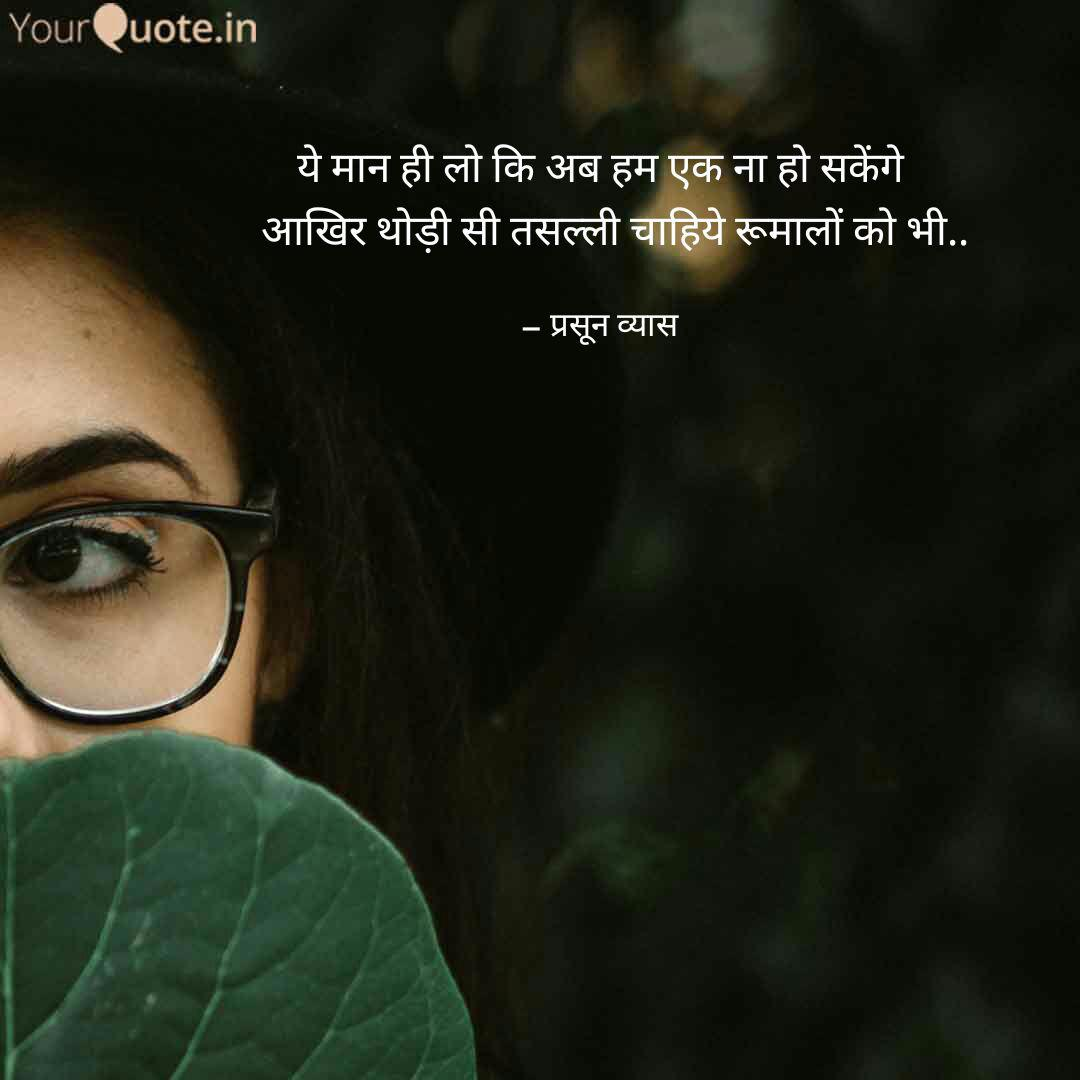 14 Two Liners By Prasoon Vyas That Will Make You Say Wow Over Over