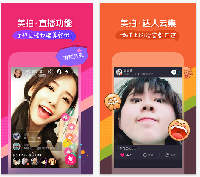 (I argue that apps like Beauty+ camera makes Chinese more superficial about  the looks than the heart, which leads to how common plastic surgery has  become. ...