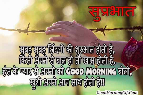 Good Morning Shayari In Hindi With Cute Images Raj Sharma Medium