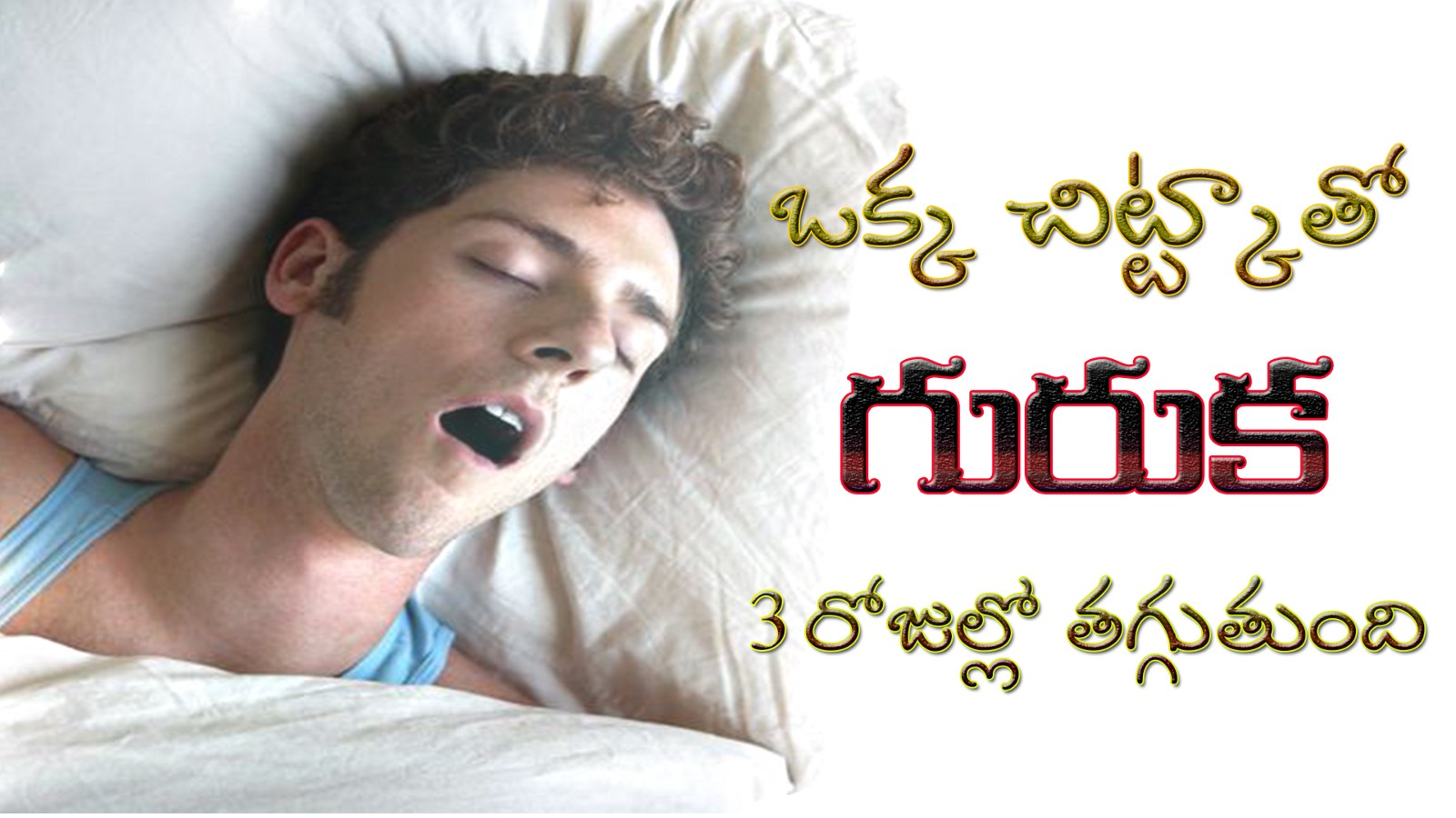 How do i stop snoring naturally