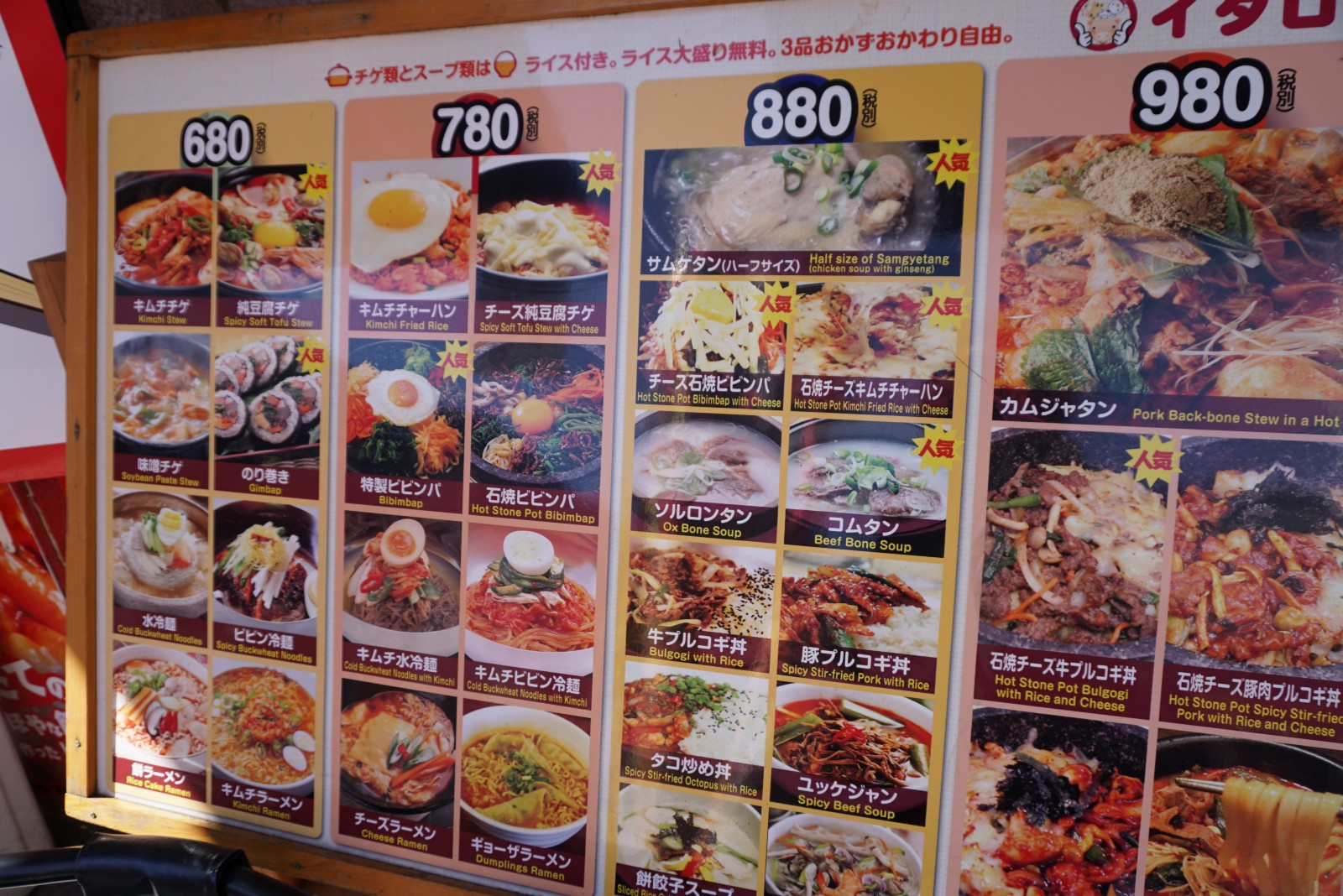 5b9a3d54a0 If you tried enough Japanese food and want to try something different, how  about dining at one of Koran restaurants in Shin Okubo??
