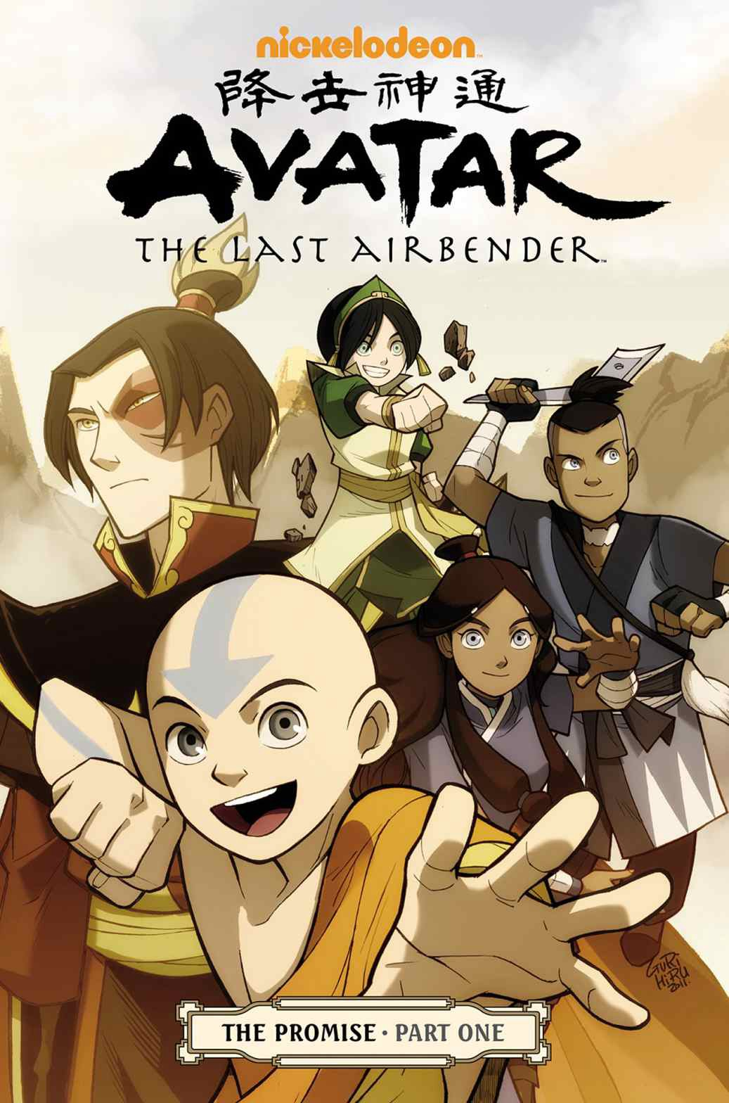 Can suggest Avatar the last airbender katara comic commit