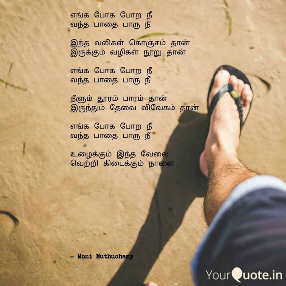 Meet Moni A Budding Tamil Poetess On Yourquote Yourquote Stories