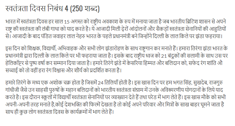 Independence day 15 august in hindi language Coursework Sample