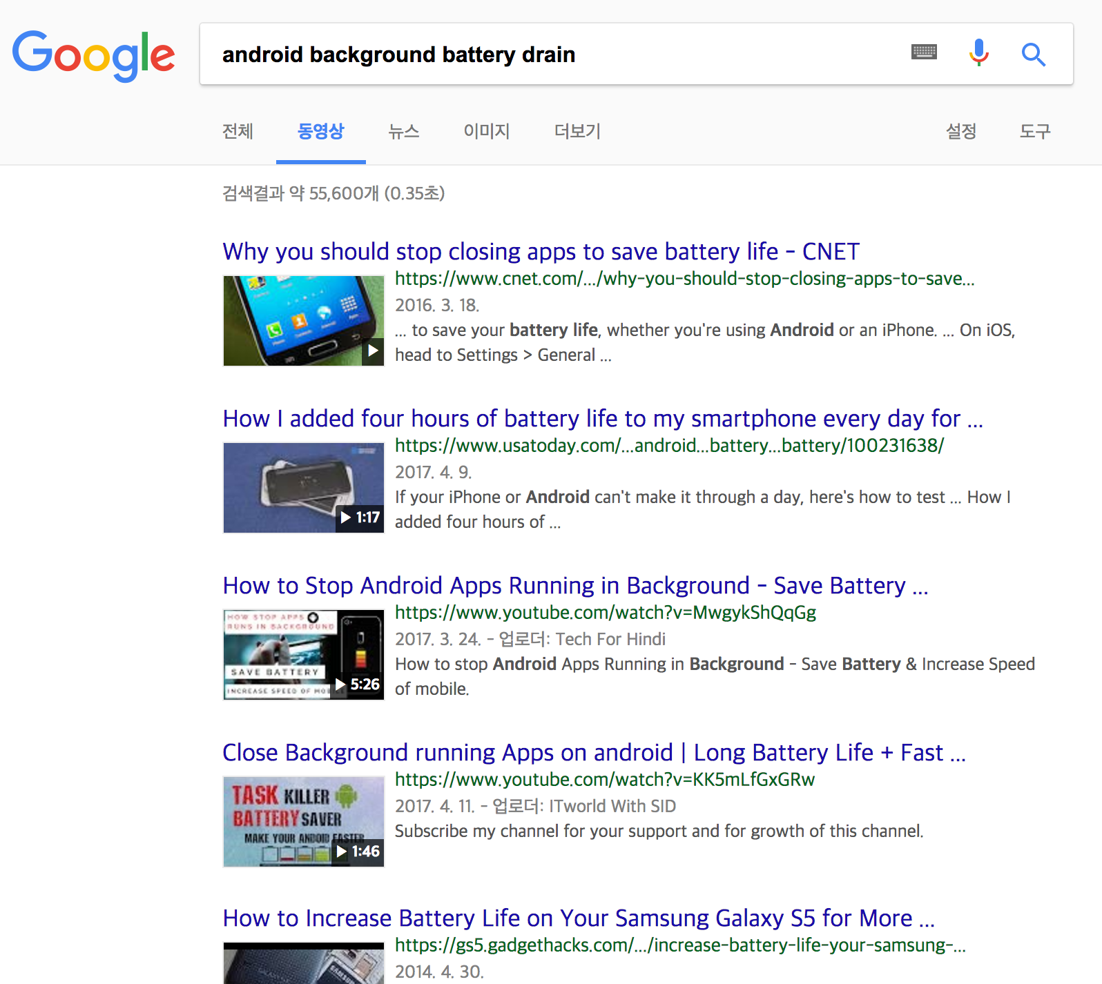 When You Do Googling, You Can See That A Lot Of People Are Really  Interested In Battery Consumption