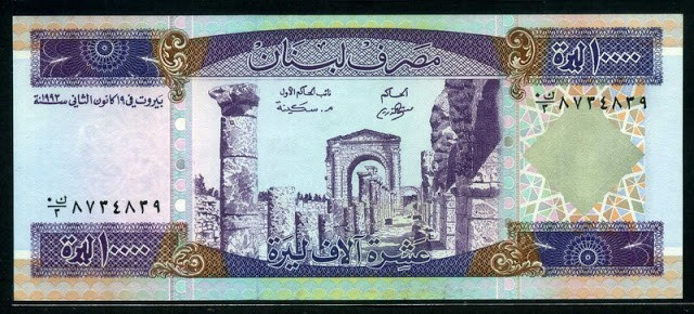 remember these lebanese banknotes from our childhood