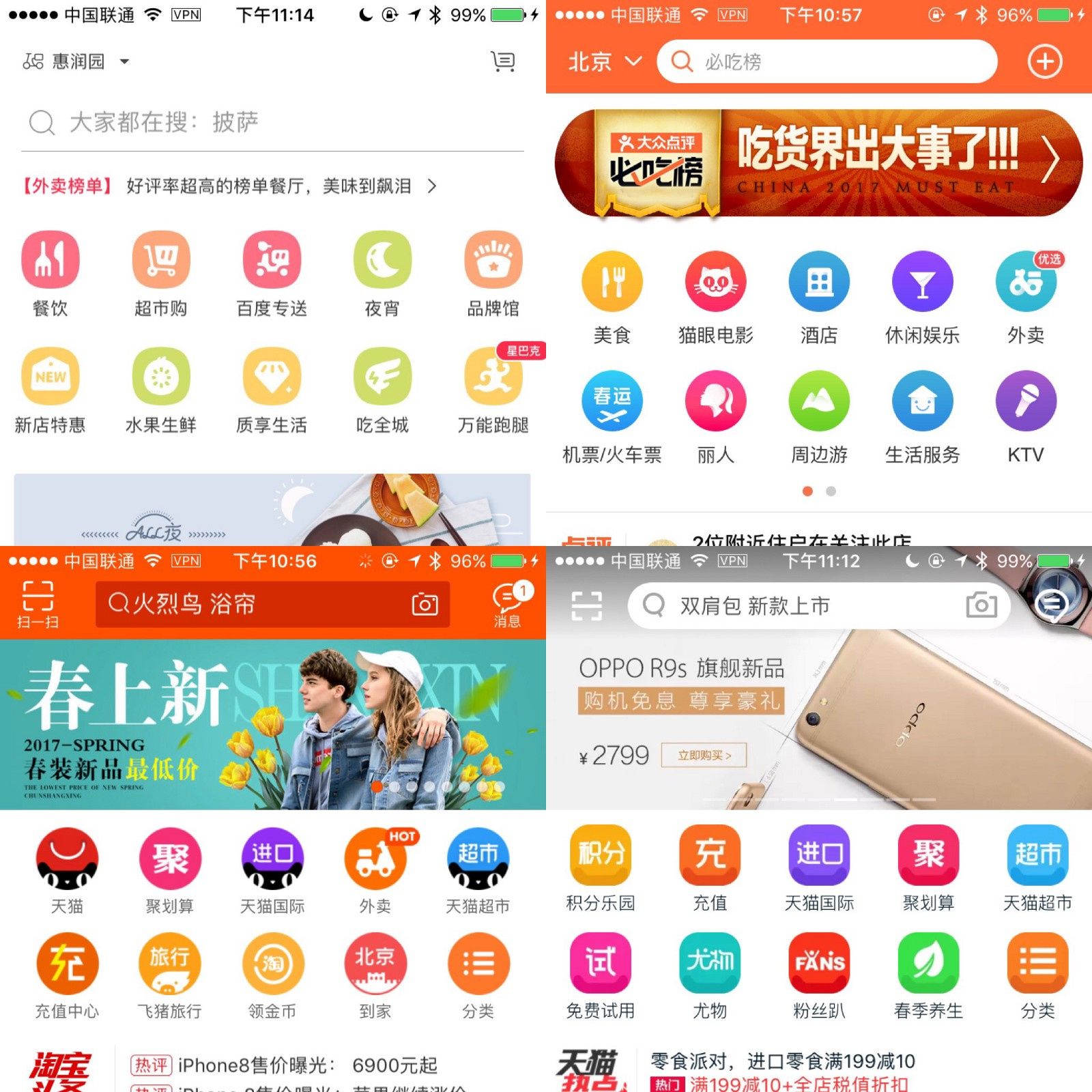 Home Screen Of 4 Major Apps (clockwise): Baidu Takeout, Dianping (  Restaurant Review), Taobao And Tmall