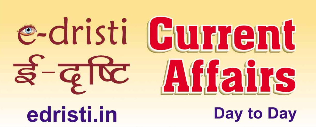 Now download Free PDF of GK and Current Affairs for