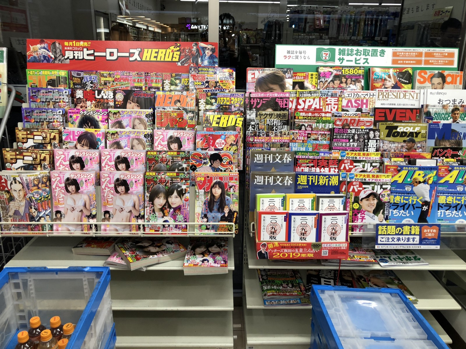 ee9fdc60c0 This is an interesting part of Japanese convenience stores: books and  magazines. A variety of books are lined on the bookshelves from manga  magazines to ...