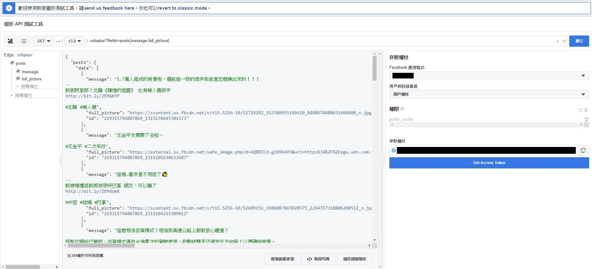 Use graph API and Node js to get Facebook page's posts and