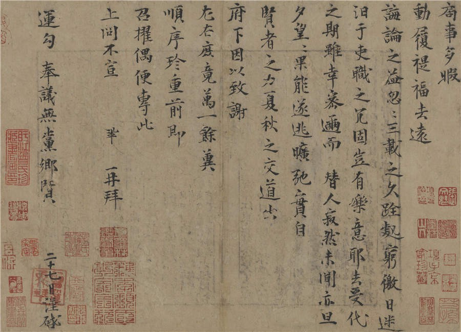 *Jieshi Tie* by Song Dynasty politician and scholar Zeng Gong, $30,000,000