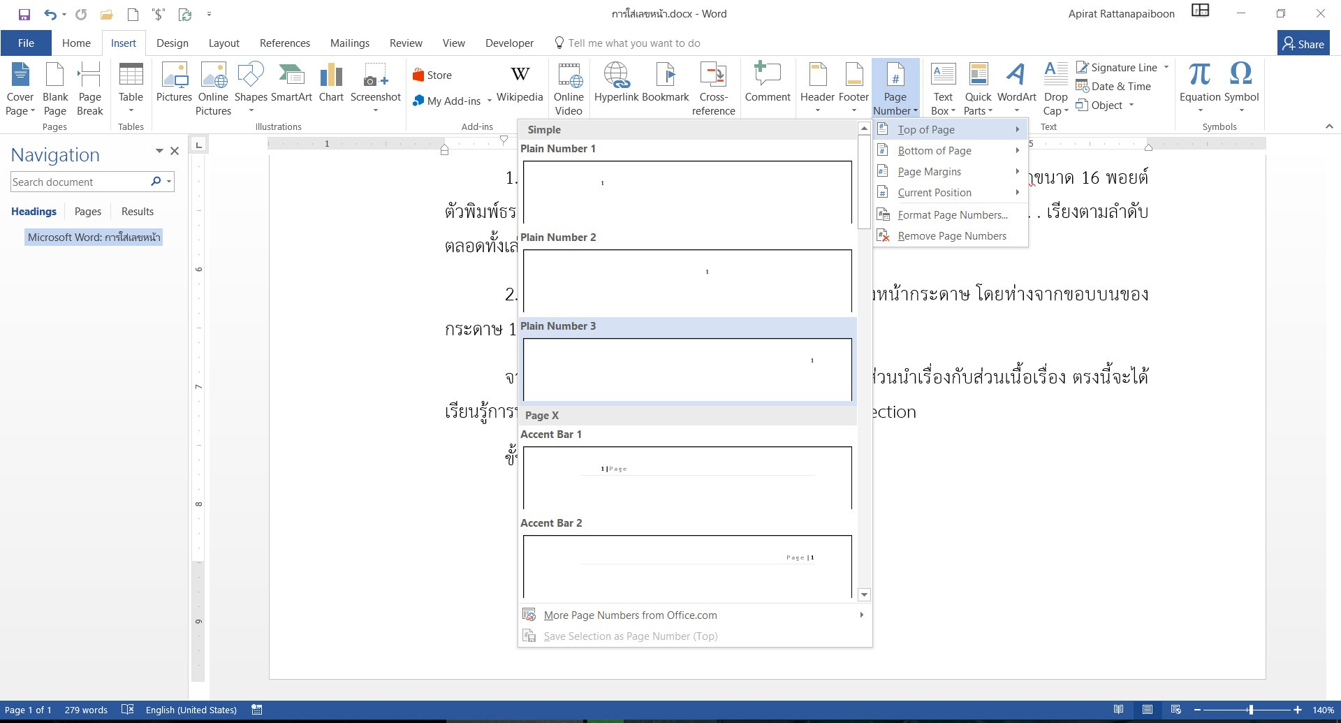 how to insert section break microsoft word