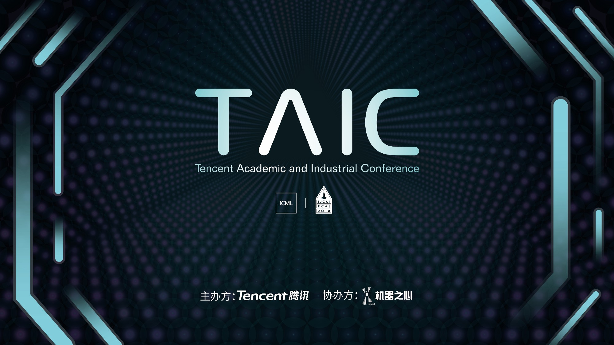 Tencent Academic And Industrial Conference 2018 In Stockholm
