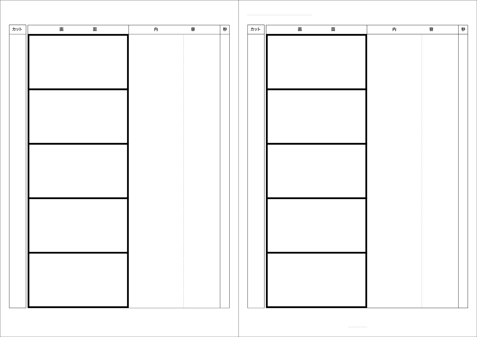 japanese anime storyboard templates � film storyboards
