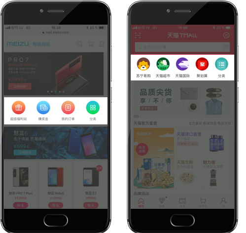 Examples from mall.meizu.com and tmall.com