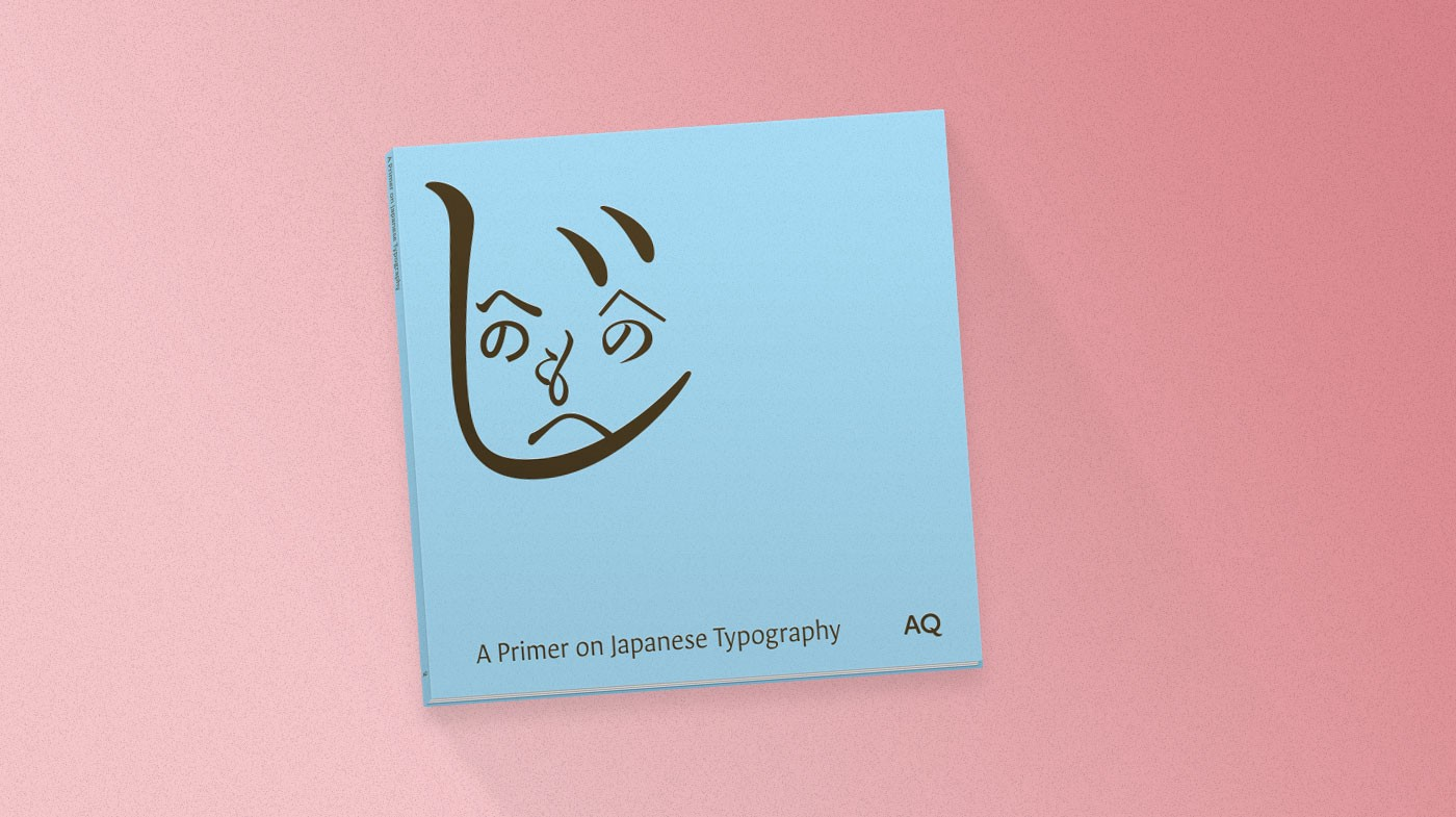 Seven rules for perfect Japanese typography