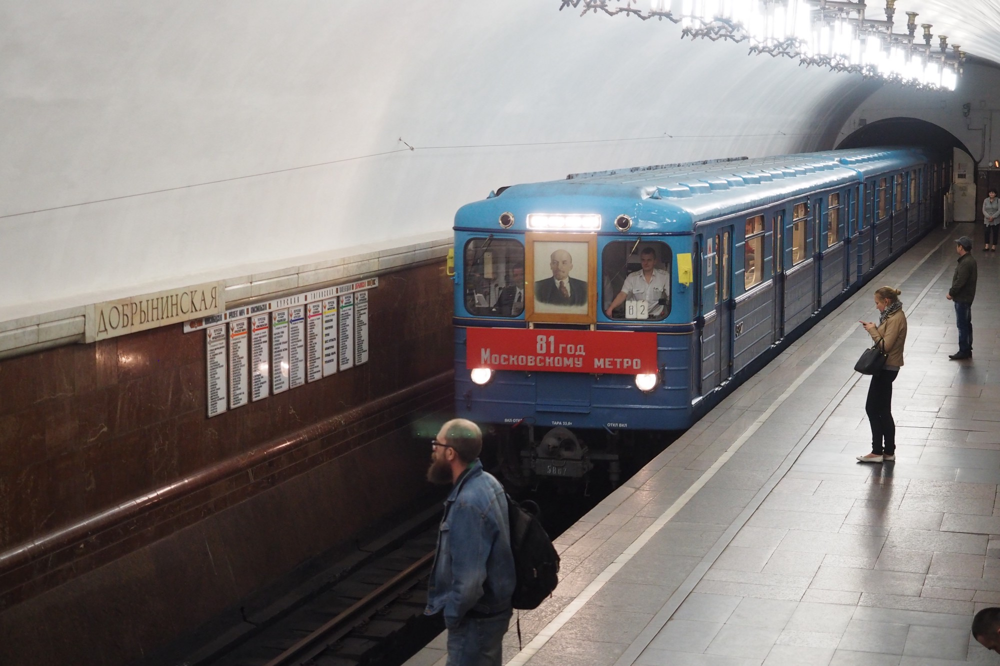 Moscow Metro, 83, Parade of trains 92