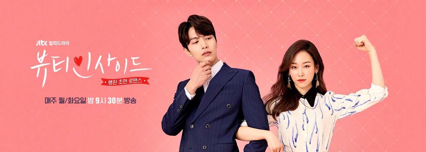 My drama review] The beauty inside - KPopSource