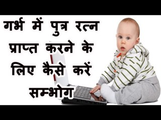 Pregnancy Care Get Boy In Hindi Diet Video Information Symptoms Tips Fast
