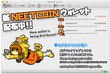 New Wallet Release!  新しいウォレットが完成しました!