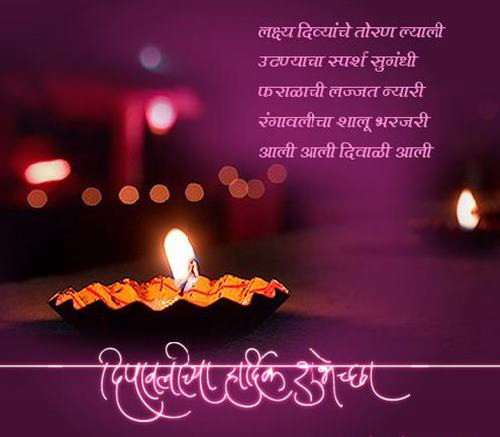 Happy diwali wishes sms messages greetings in marathi the present point is about happy diwali wishes sms welcome and messages in marathi dialect diwali is an exceptionally extraordinary event for hindus m4hsunfo