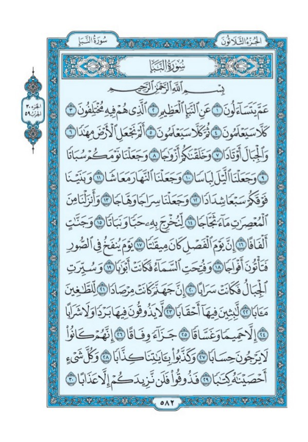 DOWNLOAD QURAN CHAPTERS SURAH-WISE PDF ARABIC