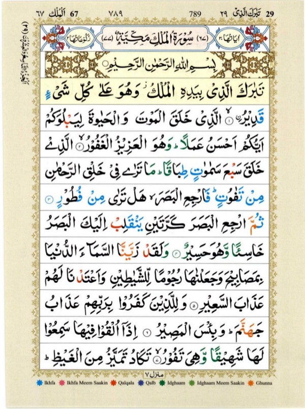 13 LINE COLORED TAJWIDI QURAN ARABIC (SURAH-WISE) IN PDF FORMAT
