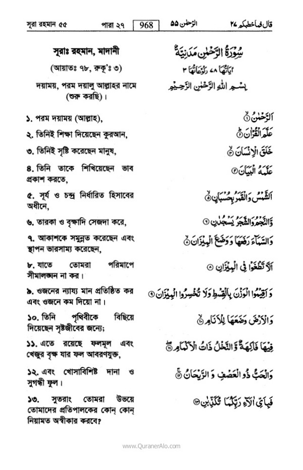 Translation al bangla arabic quran pdf to
