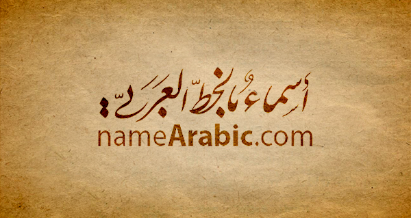 Get Your Name Design With Arabic Calligraphy