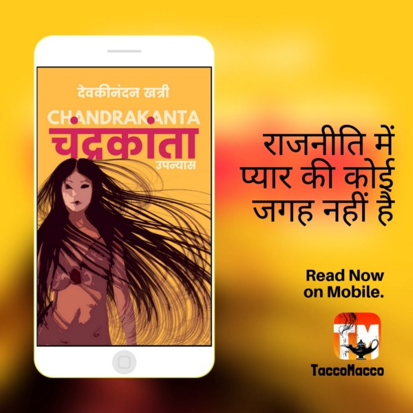 One of Hindi literature's classic romantic story in the backdrop of a political landscape.