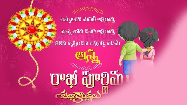 For Brother And Sister So Surprise Your With The Latest Raksha Bandhan 2017 Quotes In Telugu Happy Wallpapers Best