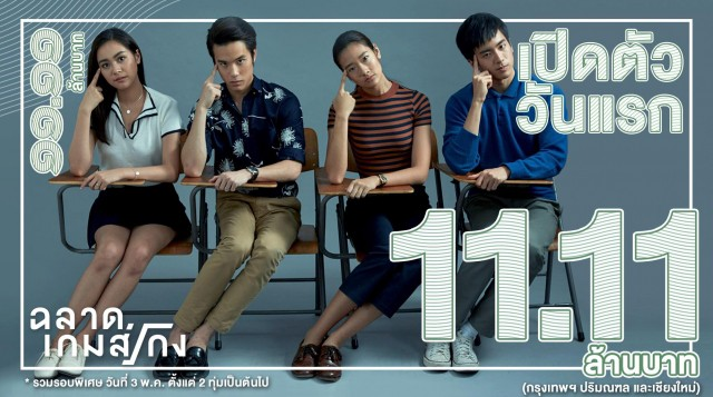 Image result for Bad Genius 2017