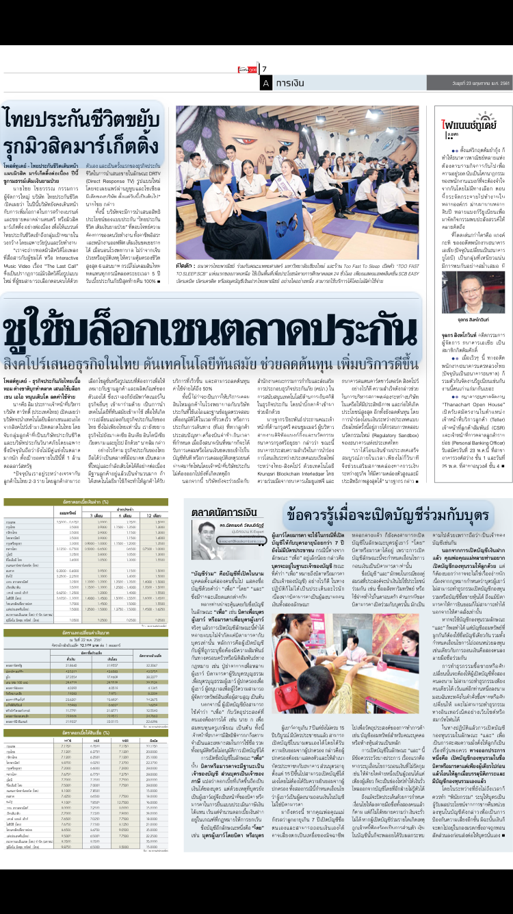Thailand's major newspaper reported on SURETY.AI