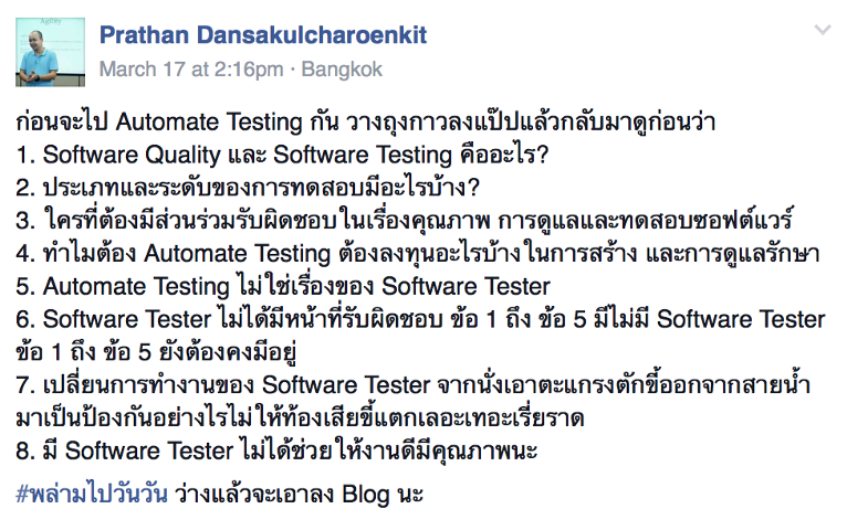 automate-testing-post-on-facebook