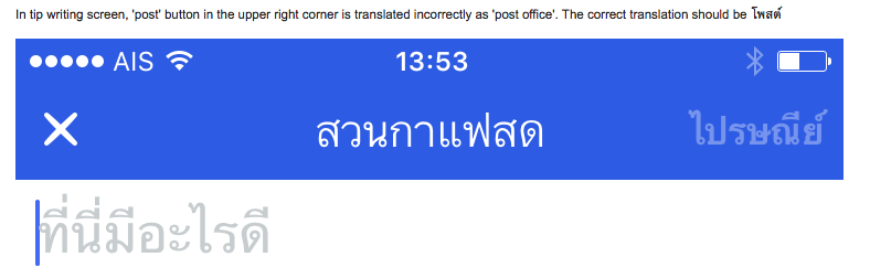 translations in Thai language in mobile app