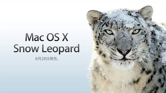 Mac OS X Snow Leopard紹介画面