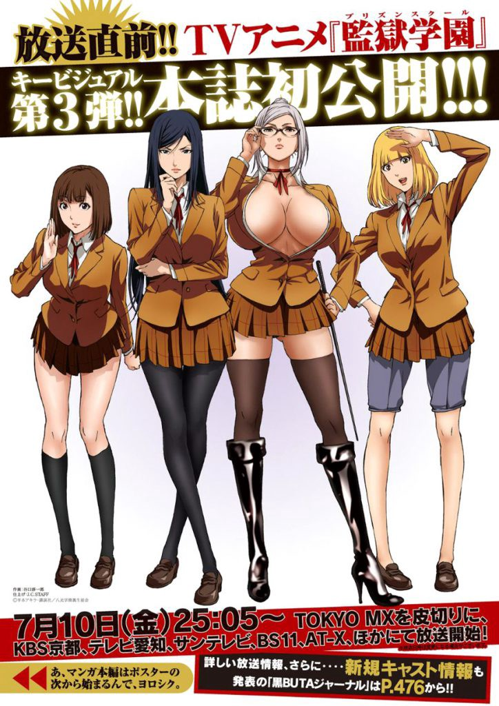 Prison School girls