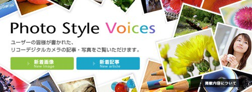RICOH Photo Style Voices
