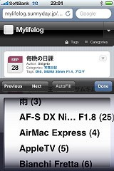 WPtouch for iPhone画面3