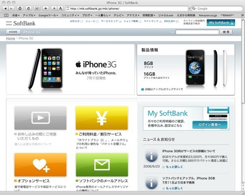 iPhone 3G Webサイト