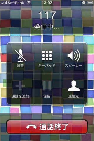iPhone通話画面