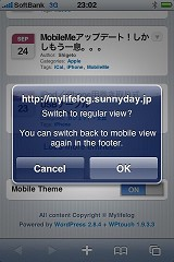 WPtouch for iPhone画面5